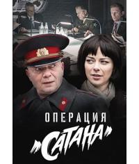 Операция «Сатана» [DVD]