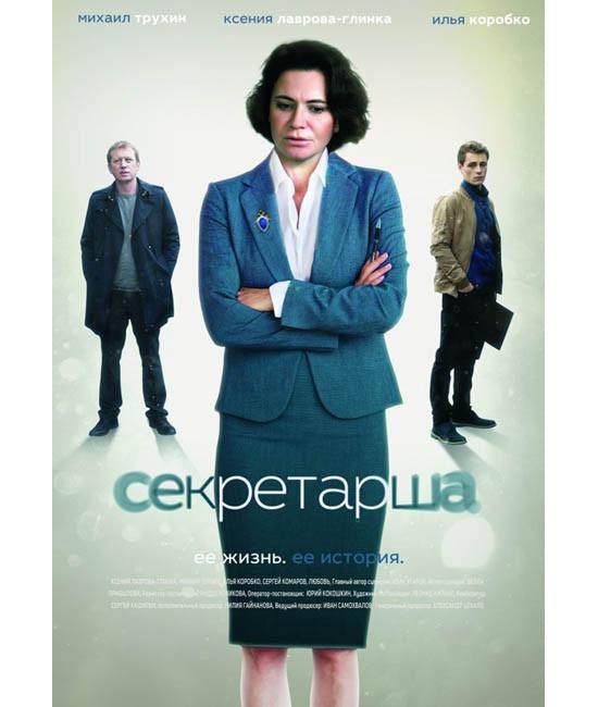 Секретарша [DVD]