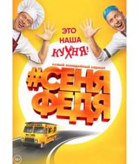 #СеняФедя (1-2 сезон) [2 DVD]