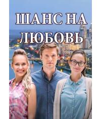 Шанс на любовь [DVD]