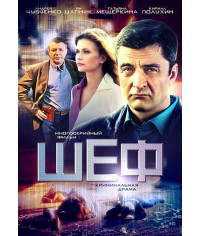 Шеф (1-4 сезон) [8 DVD]