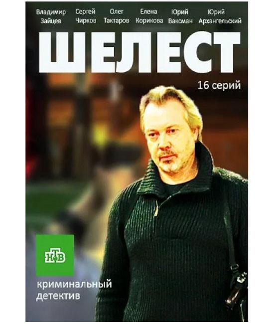 Шелест (1-2 сезон) [2 DVD]