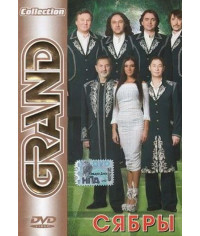 "ВИА ""Сябры"" - Grand Collection [DVD]"