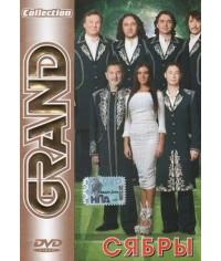 "ВИА ""Сябры"" - Grand Collection [DVD]"
