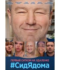 #СидЯдома [DVD]
