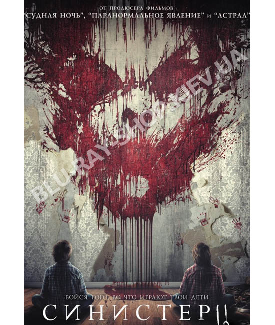 Синистер 2 [DVD]