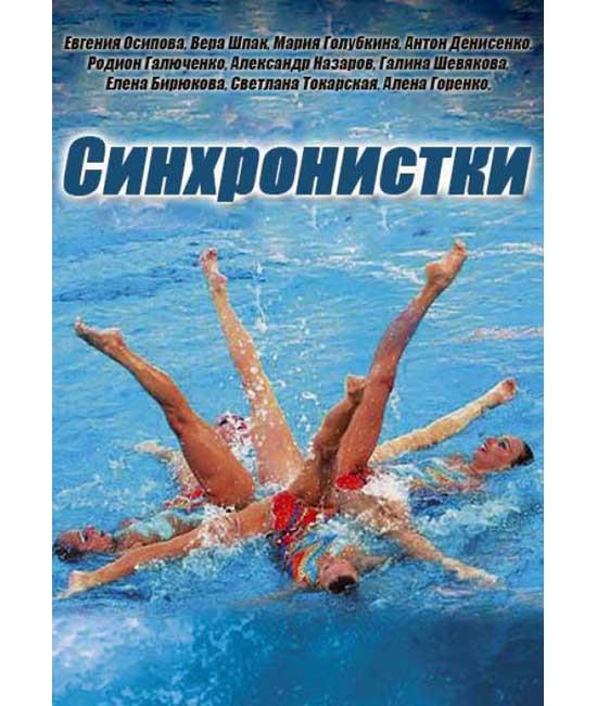 Синхронистки [DVD]
