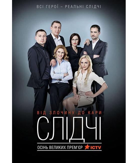 Следователи [2 DVD]