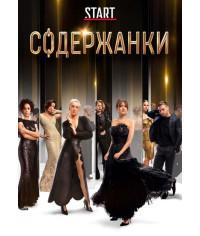 Содержанки (1-2 сезон) [2 DVD]