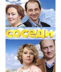 Соседи (1-3 сезон) [3 DVD]