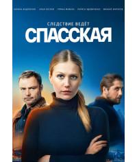 Спасская [DVD]