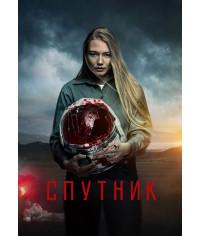 Спутник [DVD]