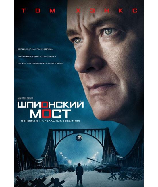 Шпионский мост [DVD]