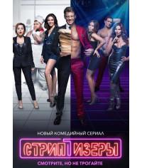 Стриптизёры [DVD]