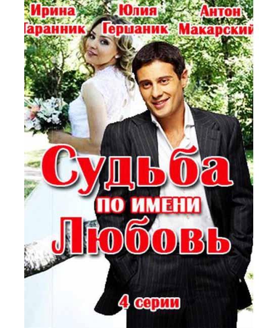 Судьба по имени любовь [DVD]