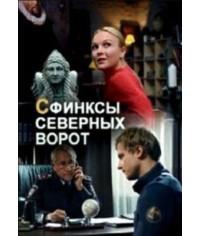 Сфинксы северных ворот [DVD]