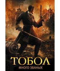 Тобол [DVD]