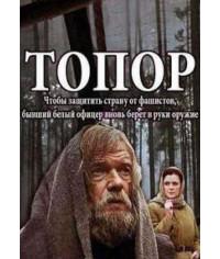 Топор [DVD]