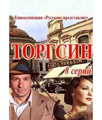 Торгсин [DVD]