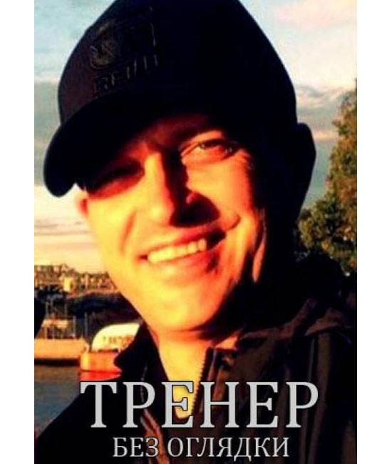 Тренер [DVD]