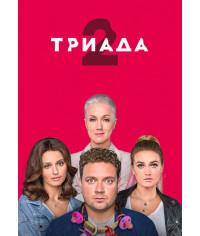 Триада (1-2 сезон) [2 DVD]
