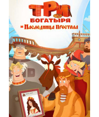 Три богатыря и Наследница престола [DVD]