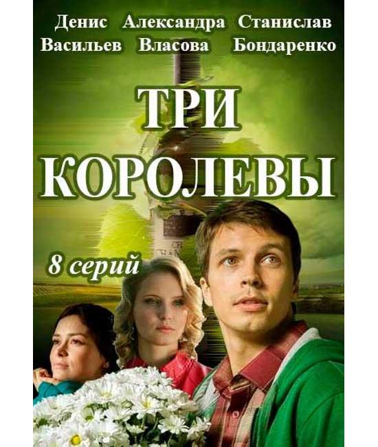 Три королевы [DVD]
