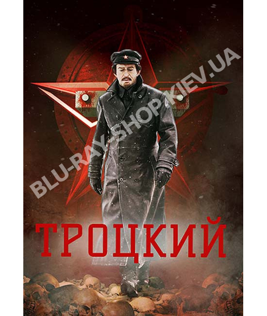 Троцкий [DVD]
