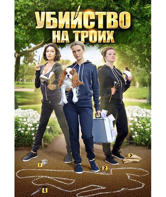 Убийство на троих [DVD]
