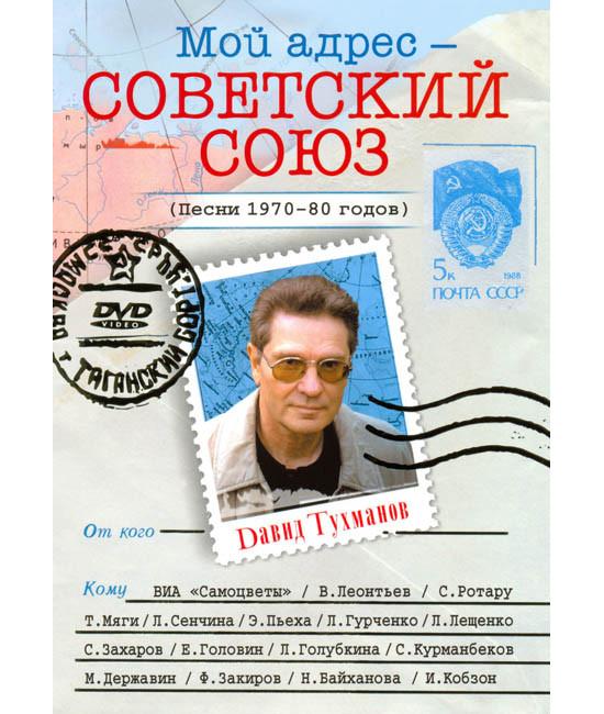 Давид Тухманов. Мой адрес - Советский Союз [DVD]