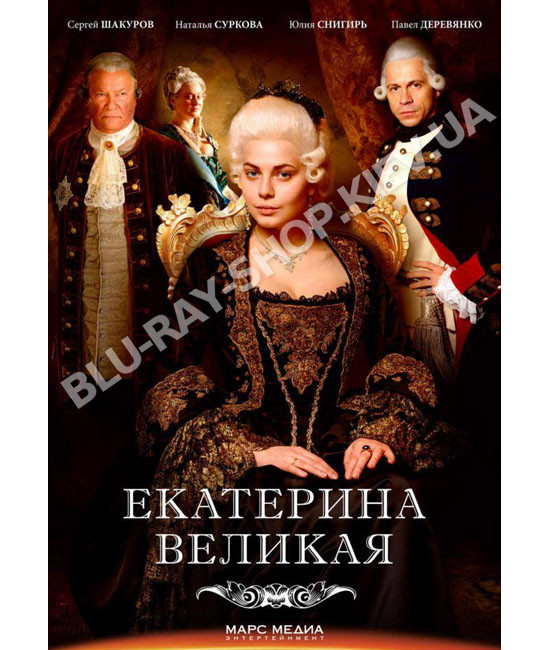 Великая (Екатерина Великая) [DVD]