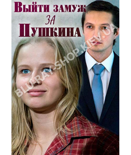 Выйти замуж за Пушкина [DVD]
