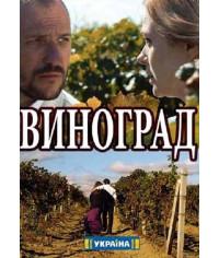 Виноград [DVD]
