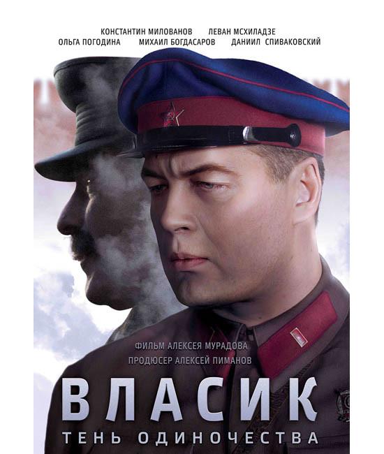 Власик. Тень Сталина (Власик. Тень Одиночества) [2 DVD]