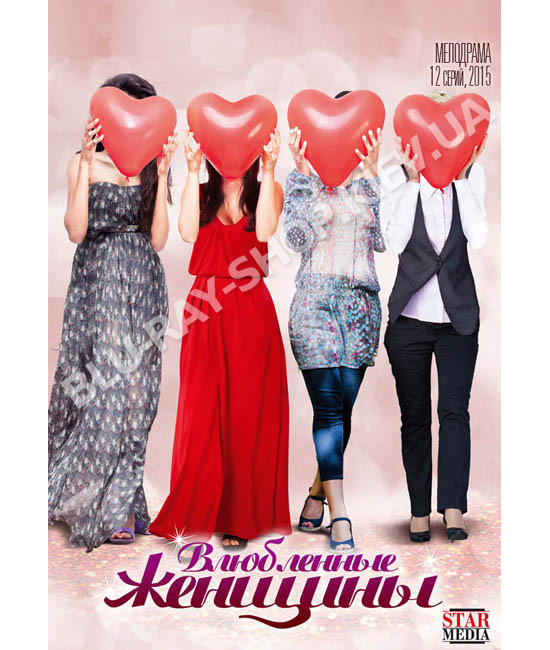 Влюблённые женщины (Любовницы) [DVD]
