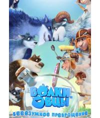 Волки и овцы: бе-е-е-зумное превращение [DVD]
