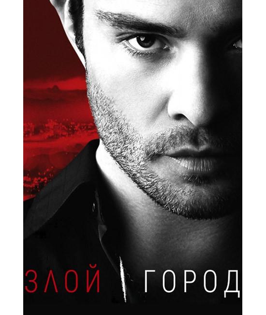 Злой город (1 сезон) [DVD]