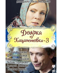 Доярка из Хацапетовки - 3 [DVD]