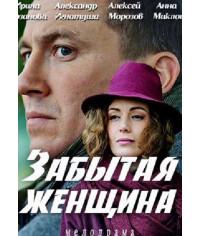 Забытая женщина [DVD]