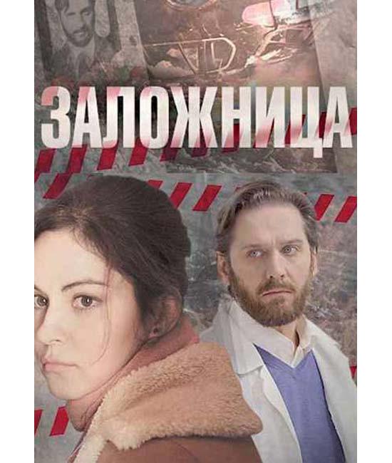 Заложница [DVD]