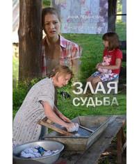 Злая судьба [DVD]