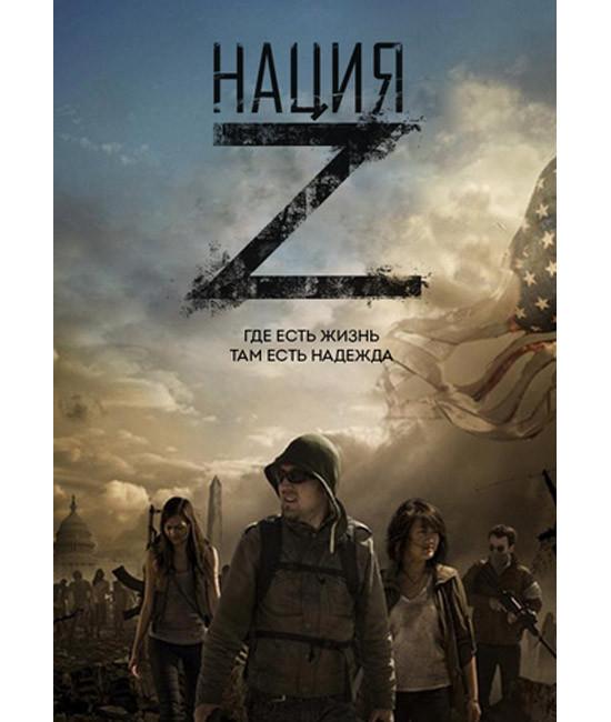 Нация Z (1-5 сезон) [5 DVD]