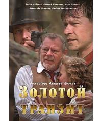Золотой транзит [DVD]