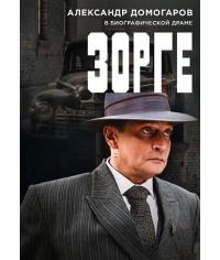 Зорге [DVD]