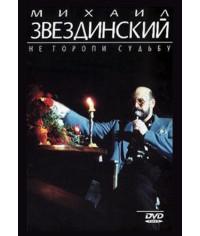 Михаил Звездинский - Не торопи судьбу [DVD]