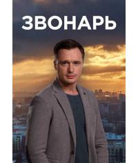 Звонарь [2 DVD]