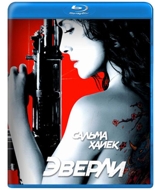 Эверли [Blu-ray]