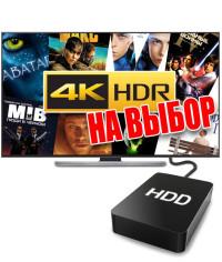 4K Ultra HD + [HDR], 100 из 250 фильмов на выбор (5 ТБ)