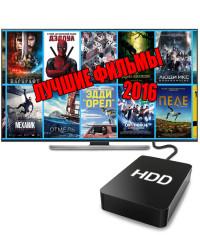 Лучшие фильмы 2016 (2 ТБ)