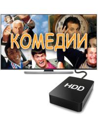 Комедии в HD (2 Тб)